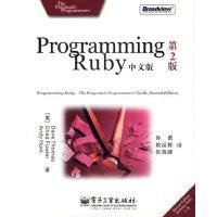 Programming Ruby中文版(第2版)