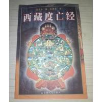【旧书9成新】【正版现货】 西藏度亡经 莲华生,徐进天 宗教文化出版社