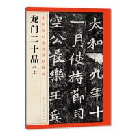 龙门二十品-中国历代名碑名帖精选-(上) 出版社:江西美术出版社 9787548042303