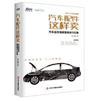 汽车配件这样卖:汽车后市场销售秘诀100条 9787515812410 俞士耀 中华工商联合出版社