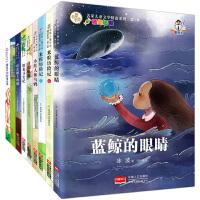 王一梅童话系列全套9册 蓝鲸的眼睛小学生课外阅读书籍 三四五六年级课外书 儿童童话故事书6-12周岁图书读物班主任老师
