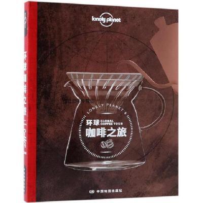 【二手旧书8成新】环球咖啡之旅 澳大利亚 Lonely Planet 公 9787520408004 实拍图为准,套装默认单本,咨询客服寻书!