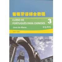 葡萄牙语专业本科生教材:葡萄牙语综合教程(3)学生用书(附mp3下载)