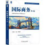 国际商务 第3版
