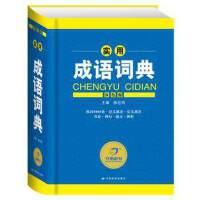 开心辞书 成语词典 实用 双色版 收词5000条 近义词反义词