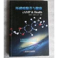 【二手9成新】环磷酸腺苷与健康 /蔡东联、吴乐斌、元新 编著 / ?