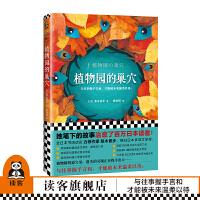 【读客正版】植物园的巢穴 梨木香步 植物园的巢穴 她笔下的故事治愈了百万日本读者成人版的爱丽丝梦游仙境 外国小说书籍