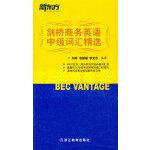 新东方 剑桥商务英语中级词汇精选(BEC应考、商务英语交流必备词汇书)