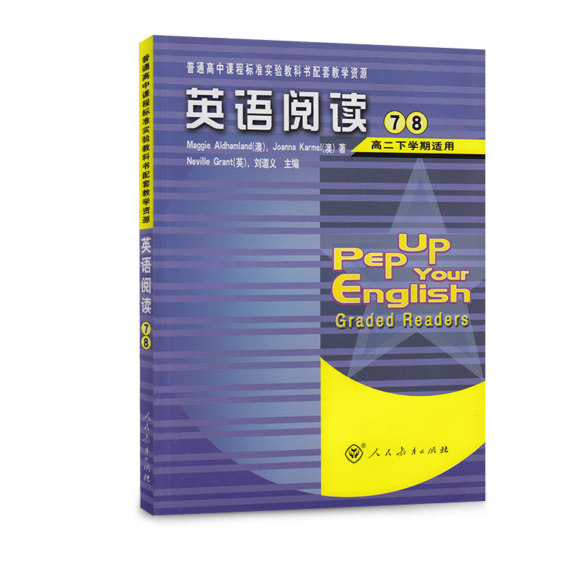 普通高中课程标准实验教科书配套教学资源 英语阅读7、8(高二下学期适用)