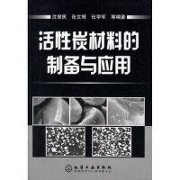 活性炭材料的制备与应用 沈曾民,张文辉,张学军 化学工业出版社9787502587055