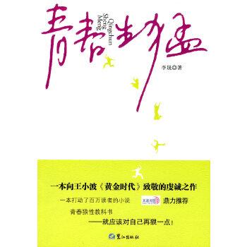 青春生猛(pdf+txt+epub+azw3+mobi电子书在线阅读下载)