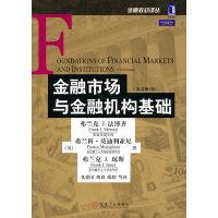 金融市场与金融机构基础(原书第4版)(耶鲁大学席勒教授主讲的金融市场公开课指定教材)