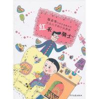 郑春华代表作典藏系列・红衣骑士