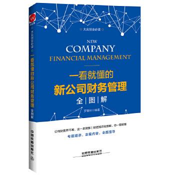 一看就懂的新公司财务管理全图解