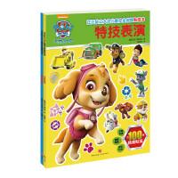 汪汪队立大功儿童安全救援贴纸书(全2册)