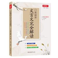 一本初中文言文完全解读7-9年级全一册人教统编版 习题解答 模拟训练 开心教育