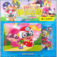 超人总动员-开心宝贝拼拼乐园 上海仙剑文化传媒股份有限公司 9787533054045