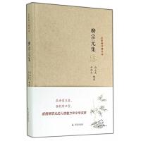 柳宗元集(精)/名家精注精评本