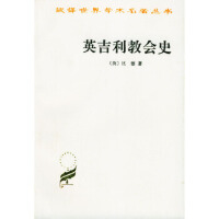 【正版新书直发】英吉利教会史[英]比德 ,陈维振,周清民商务印书馆9787100008099