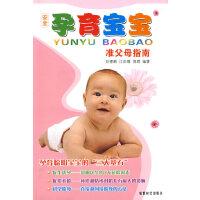 安全孕育宝宝:准父母指南