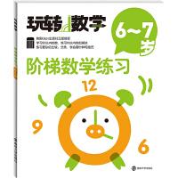 玩转数学//阶梯数学练习:6~7岁