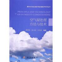 【按需印刷】-空气湿处理方法与技术