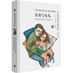 知育书・第二辑:父亲与女儿