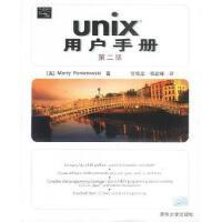 【旧书二手书9成新】UNIX用户手册(第二版) (美)波尼亚托维斯基;常晓波,杨剑峰译 9787302059240 清