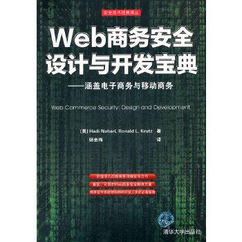 Web商务安全设计与开发宝典——涵盖电子商务与移动商务(安全技术经典译丛)