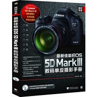 器材专家:最新佳能EOS5DMarkIII数码单反摄影手册(1DVD)
