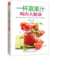 一杯蔬果汁喝出大健康(家庭实用蔬果汁自制大百科!300多款蔬果汁,喝出全家健康!)