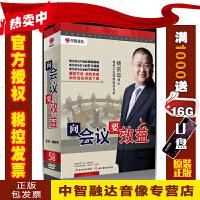 正版包票 向会议要效益 杨宗华(5DVD)视频讲座光盘碟片