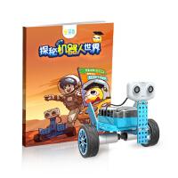 【当当自营】笑鱼科技丛林先锋 儿童智能机器人可编程益智教育DIY套件 益智玩具