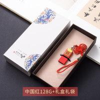 中国风U盘中国红古典u盘32g中国风创意优盘16g商务纪念礼品定制刻字印logo 官方标配