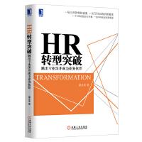 HR转型突破:跳出专业深井成为业务伙伴(以德鲁克管理思想为原点,结合优秀企业案例,提出了人力资源管理的现实困境与解决方