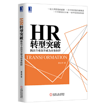 HR转型突破(pdf+txt+epub+azw3+mobi电子书在线阅读下载)