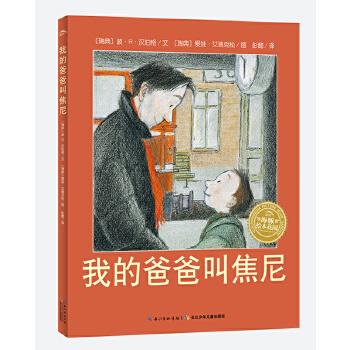 """绘本花园:我的爸爸叫焦尼(精)荣获""""三十年中国极具影响力的300本书""""童书奖,林格伦儿童文学大奖作家、国际安徒生大奖提名画家联袂创作,关于父子亲情、成长、离别与团聚的生命励志杰作。(海豚传媒出品)"""