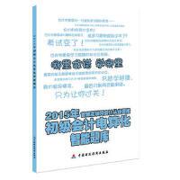 [全新正品] 2015年会计从业资格考试智能题库:电算化 中国财政经济出版社一 会计从业资格考试教材编委会 9787509561430