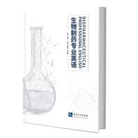 生物制药专业英语