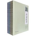 经方医学1-4卷(图文并茂,汉兰相左,日本医家对仲景方药的完全解析)