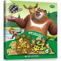 熊出没来了[ 6] 深圳华强数字动漫有限公司 9787534275609
