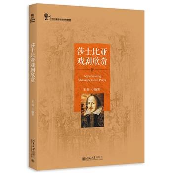 莎士比亚戏剧欣赏 王磊 9787301260708 北京大学出版社教材系列 全新正版教材
