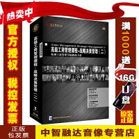 正版包票高级工商管理课程 战略决策管理2 6DVD企业管理 视频音像光盘影碟片