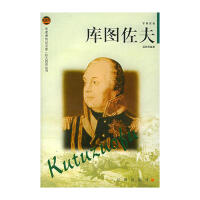 [二手书旧书9成新n.]库图佐夫,温致雨,辽海出版社9787806387801