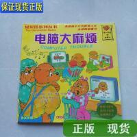 【二手旧书9成新】贝贝熊系列丛书第4辑 /余凌燕 新疆青少年出版社