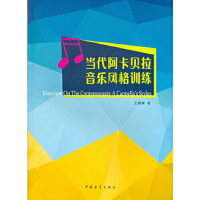 【新书店正版】当代阿卡贝拉音乐风格训练 王颖晖 中国青年出版社 9787515328287