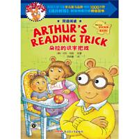 亚瑟小子双语阅读系列 朵拉的识字把戏