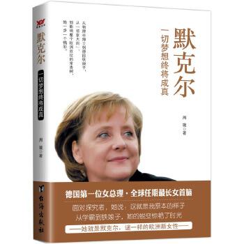 默克尔(pdf+txt+epub+azw3+mobi电子书在线阅读下载)