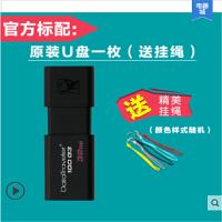 金士顿U盘32gu盘 高速USB3.0 DT100 G3 32G U盘32g正品包邮