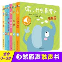 预售【限时秒杀包邮】听什么声音 全6册 原声触摸发声书 听 什么声音0-1-2-3岁宝宝启蒙认知点读有声绘本读物 婴儿